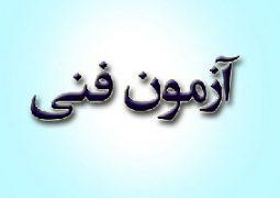 آزمون فنی شالبندمشکی دان ۱الی ۴ به میزبانی استان زنجان ۳شهریور۹۶