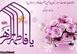 ولادت حضرت فاطمه زهرا(س) و روز مادر مبارک باد