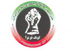 تمدید ابلاغیه مسئولین کمیته های کونگ فوتوآ کشور درسال ۱۳۹۶
