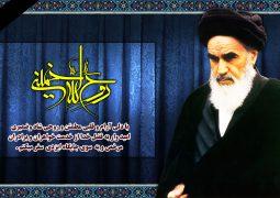 سالگردارتحال امام خمینی (ره) وقیام ۱۵ خرداد تسلیت باد