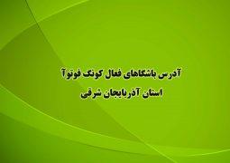 آدرس باشگاهای فعال توآ استان آذربایجان شرقی