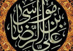 شهادت امام رضا(ع)تسليت باد