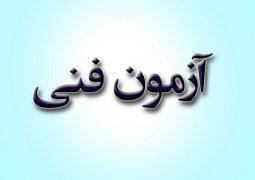 آزمون شالبند مشکی رتبه ۱ الی ۴ به زودی در تهران برگزار میشود